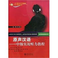 原声汉语:中级实况听力教程(附光盘1张)