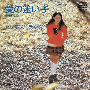 Amazon | 愛の迷い子 (MEG-CD) |...