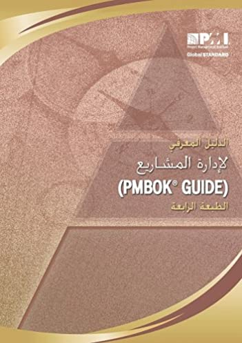 amazon com pmbok guide official arabic translation arabic edition rh amazon com PMBOK 5th Edition Knowledge Areas Chart PMBOK 5th Edition Cheat Sheet