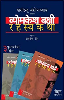 Vyomkesh Bakshi Rahasyakatha (Set of 3 Volumes) (Marathi) price comparison at Flipkart, Amazon, Crossword, Uread, Bookadda, Landmark, Homeshop18