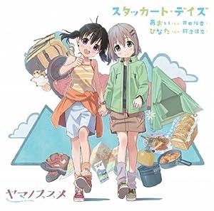 ヤマノススメ DVD