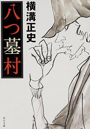 Yatsuhaka-mura [Japanese Edition]