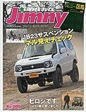 ジムニーSUPER SUZY 2017年 04月号