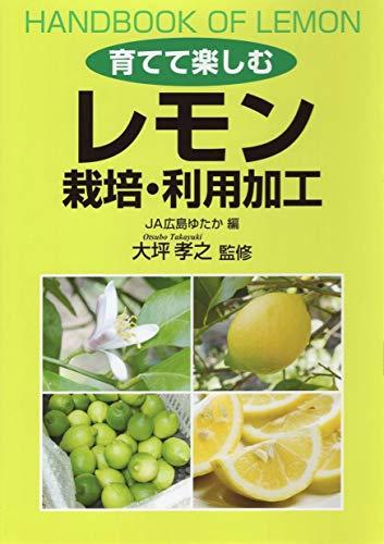 レモン 栽培・利用加工 (育てて楽しむ)