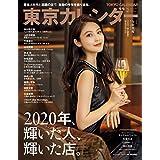 東京カレンダー 2021年 2月号