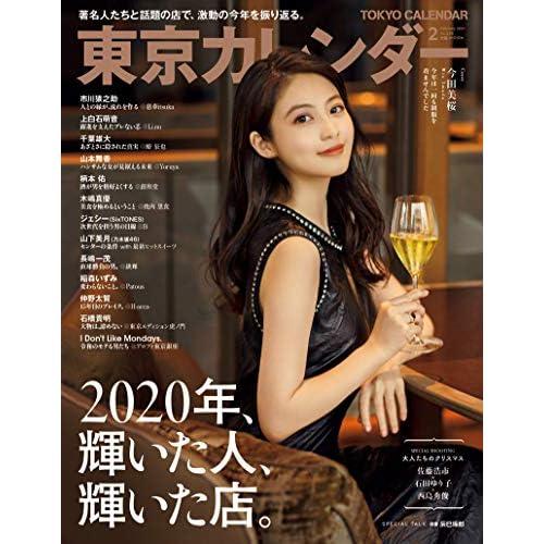 東京カレンダー 2021年 2月号 表紙画像