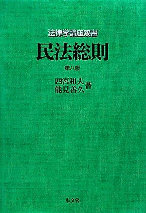 民法総則 第8版 (法律学講座双書)