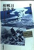 日米戦争観の相剋―摩擦の深層心理