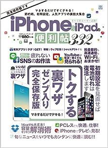 iPhone & iPadの便利帖332 すべてのユーザー必読! トクする裏ワザゼンブ入り完全保存版 マネするだけでデキる!