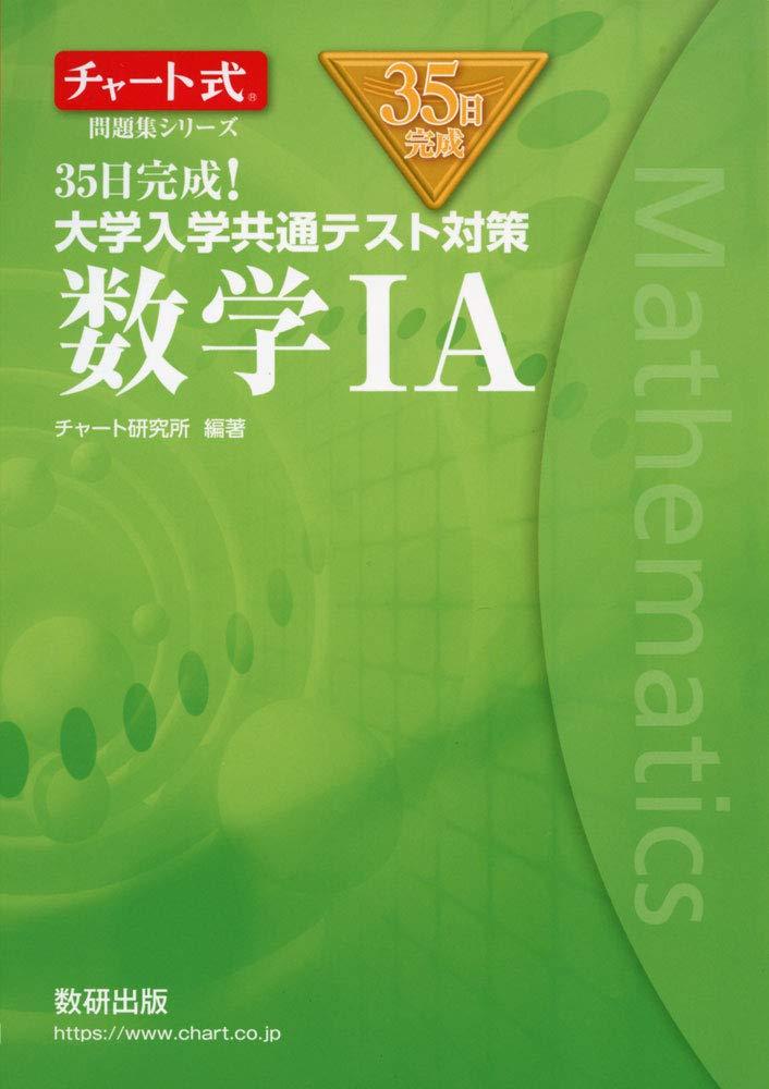 数研出版『チャート式問題集シリーズ 35日完成! 大学入学共通テスト対策数学IA』