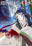 銀河連合日本 6 (星海社FICTIONS)