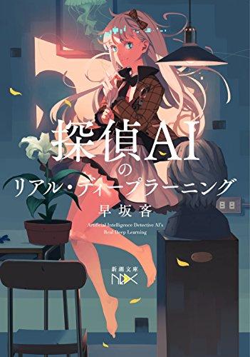 探偵AIのリアル・ディープラーニング (新潮文庫nex)