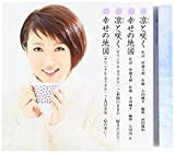 Kotomi Maki - Rin To Saku / Shiawase No Chizu [Japan CD] CRCN-8015
