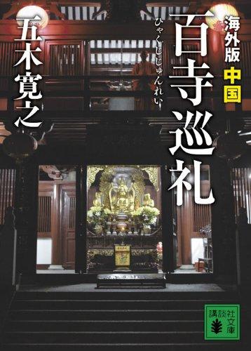 海外版 百寺巡礼 中国 (講談社文庫)