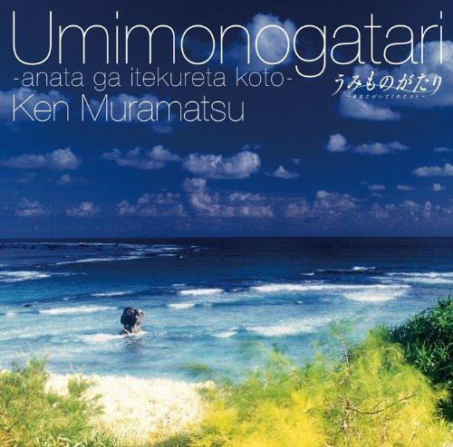 Umi Monogatari - Anata ga Ite Kureta Koto