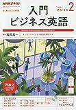 NHKラジオ 入門ビジネス英語 2018年2月号 [雑誌] (NHKテキスト)