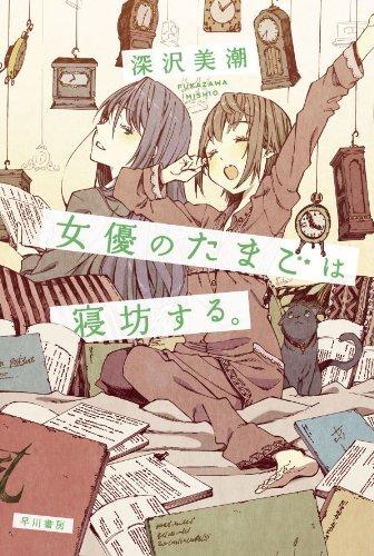 女優のたまごは寝坊する。 (ハヤカワ文庫 JA フ 5-1)