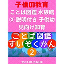 Word dictionary for kids Aquarium two (Japanese Edition)