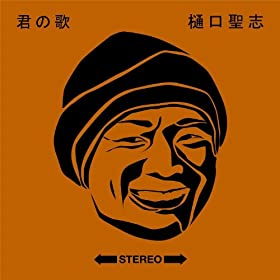 Amazon.com: Kimi no Uta: Takashi Higuchi: MP3 Downloads