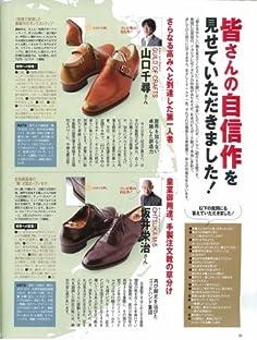 最高級靴読本 Vol.4