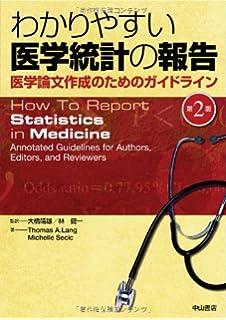 医学研究における実用統計学 | D...