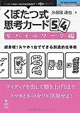 くぼたつ式思考カード54 モバイルワーク編 超身軽!  スマホ1台でできる創造的仕事術 (NextPublishing)