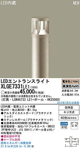 パナソニック照明器具(Panasonic) LED エントランスライト XLGE7331LE1 B00VHAYN8C 18370