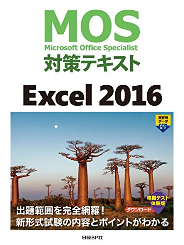 MOS対策テキストExcel 2016
