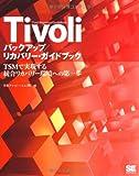 Tivoli バックアップ/リカバリー・ガイドブック TSMで実現する統合リカバリー環境への第一歩