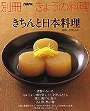 きちんと日本料理 (別冊NHKきょうの料理)