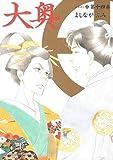 大奥 14 (ヤングアニマルコミックス)