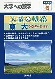 入試の軌跡/東大 2017年 06 月号 [雑誌]: 大学への数学 増刊