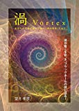 渦 Vortex 私たちの生活に遠くて近い「渦の真実」とは?