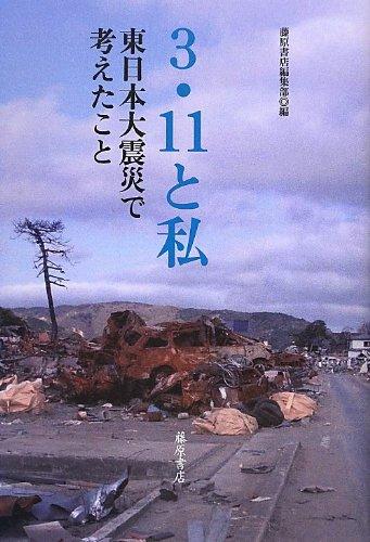 3.11と私 〔東日本大震災で考えたこと〕
