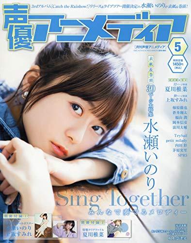声優アニメディア 2019年5月号