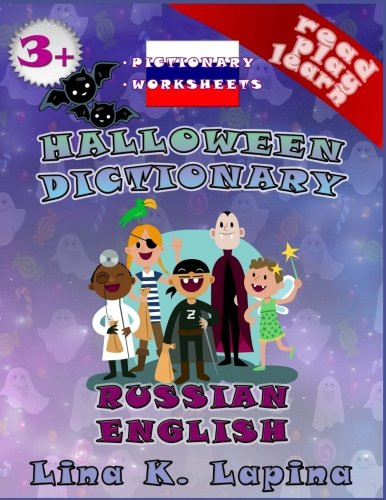 Halloween (Russian - English Pictionary): worksheets: Activity Book