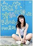 限定 1st 写真集 メイキング DVD 「 まあや 沖縄に行ってきましたっ! 」 内田 真礼