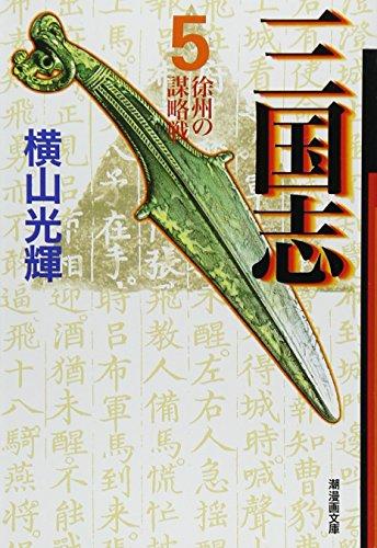 三国志 (5) (潮漫画文庫)