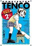 ホームセンターてんこ(2) (KCデラックス 月刊少年マガジン)