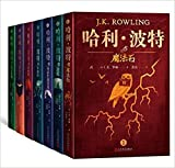img - for Harry potter and the deathly hallows (Chinese version) book / textbook / text book