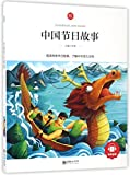 Chinese Festival Stories (Chinese Edition)