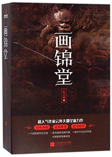 Hua Jin Tang (Chinese Edition)