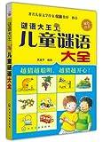 谜语大王:儿童谜语大全(双色注音)