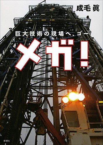 メガ! :巨大技術の現場へ、ゴー