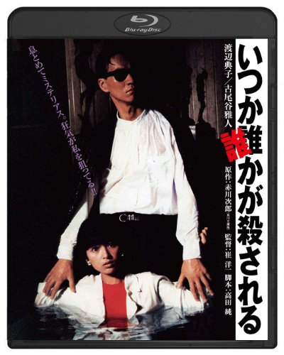 Japanese Movie - Itsuka Dareka Ga Korosareru [Japan BD] DAXA-4264