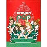 Crayon Pop スペシャルシングル - Kkuristmas (韓国版)(韓国盤)