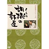 胡桃の部屋 DVD-BOX 全2枚セット【NHKスクエア限定商品】
