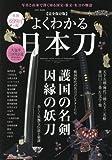 よくわかる日本刀 (英和ムック)