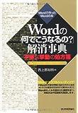 Wordの「何でこうなるの?」解消事典 ~不審な挙動の処方箋〔Word2010/2007/2003/2002対応〕 (Wordで作ったWordの本)