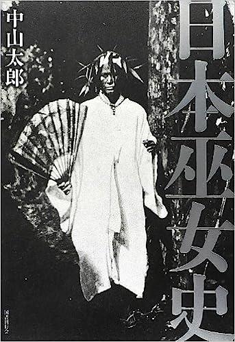 日本巫女史 | 中山 太郎 |本 | ...
